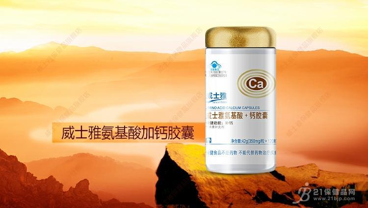威士雅氨基酸+钙胶囊)-保健食品OEM贴牌代加工