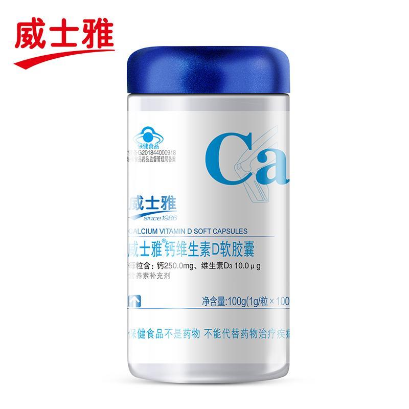威士雅®钙维生素D软胶囊)-保健食品OEM贴牌代加工