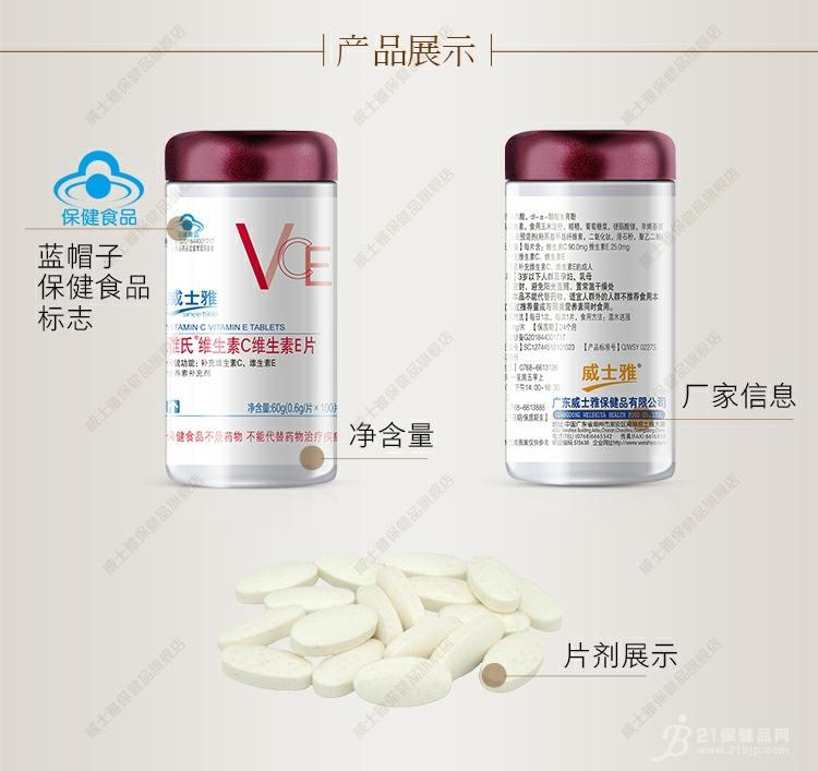 雅氏®维生素C维生素E片-保健食品OEM贴牌代加工