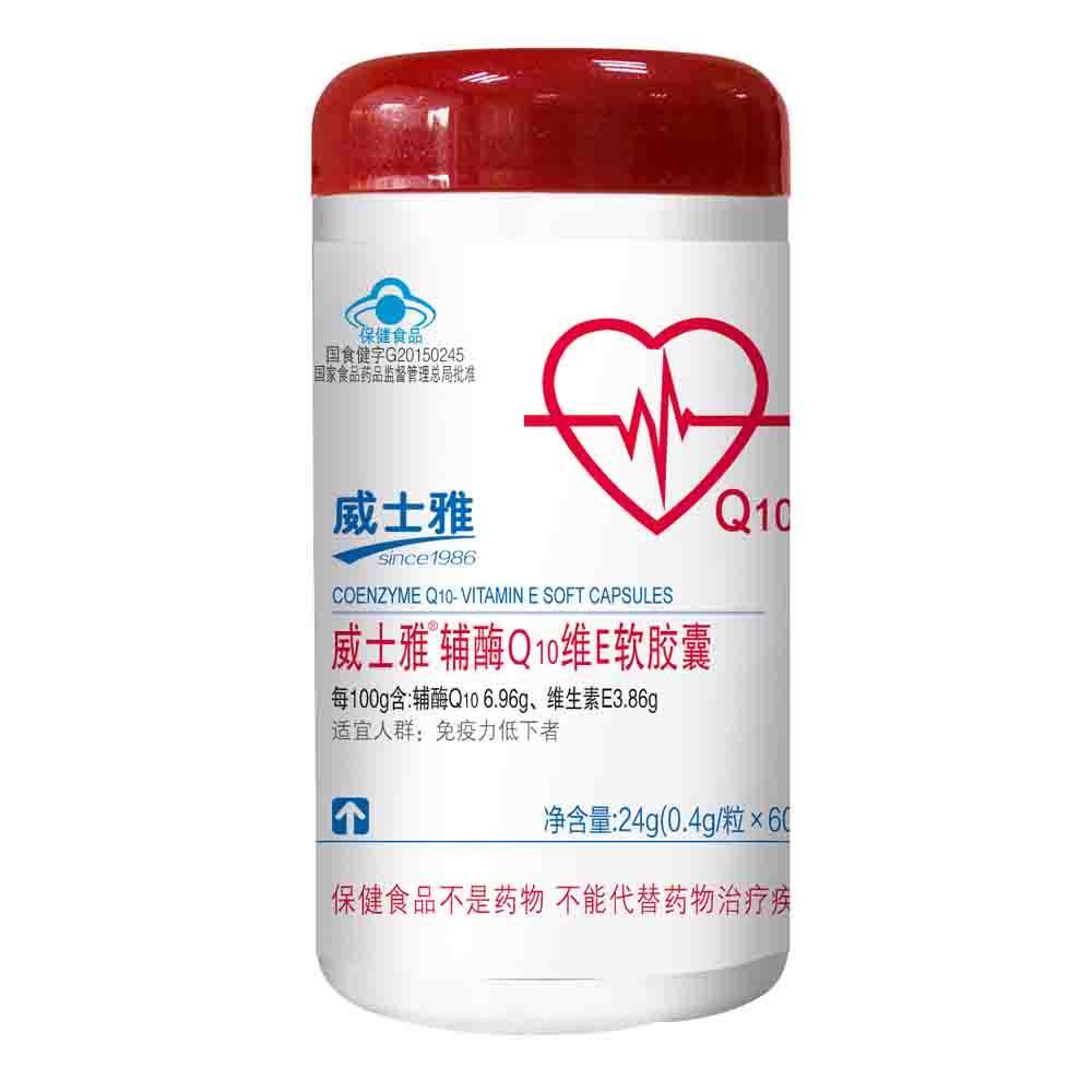 威士雅®辅酶Q10维E软胶囊-保健食品OEM贴牌代加工