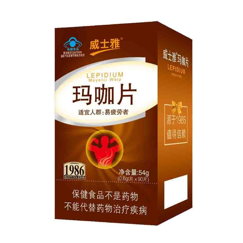 威士雅®玛咖片-保健食品OEM贴牌代加工