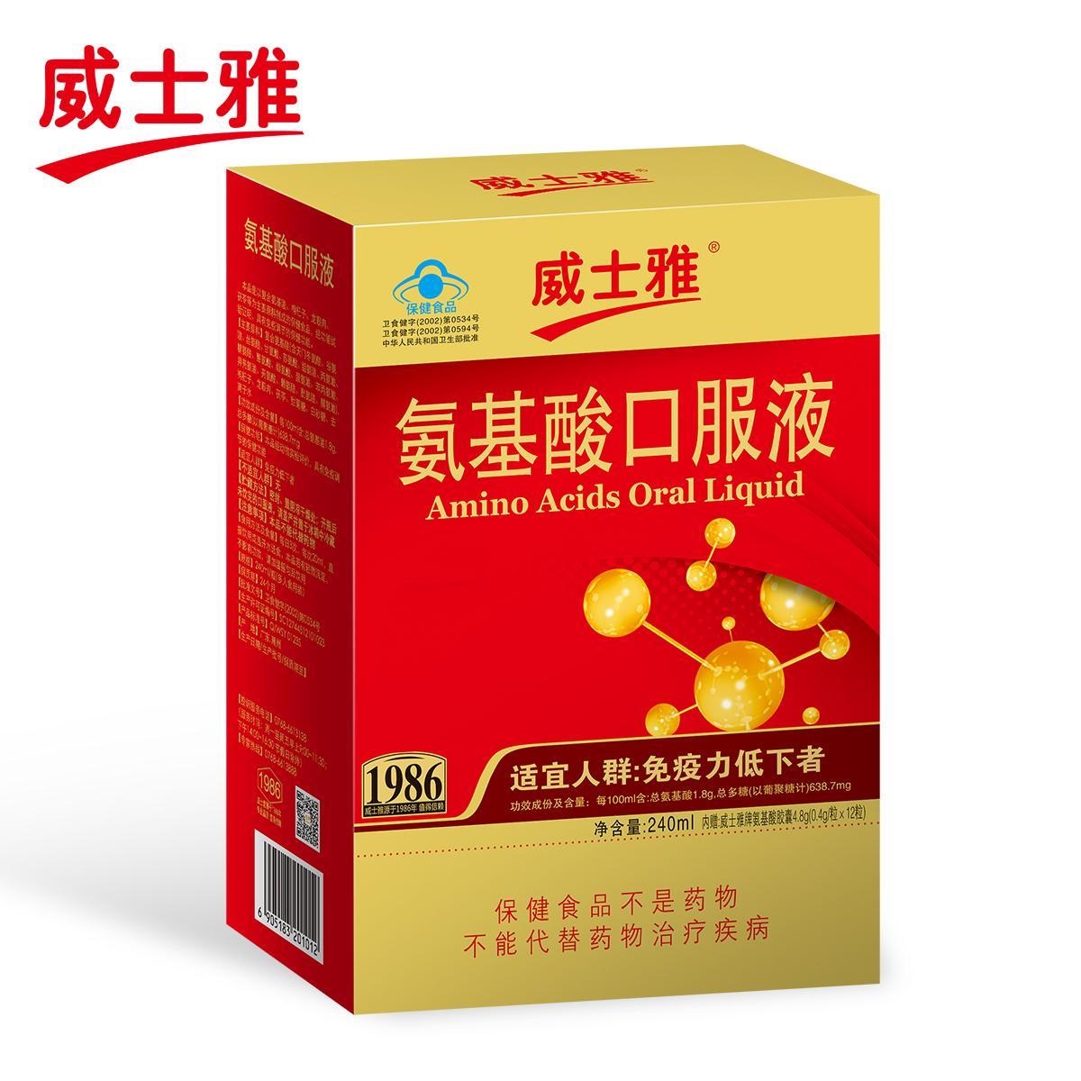 威士雅牌氨基酸口服液-保健食品OEM贴牌代加工