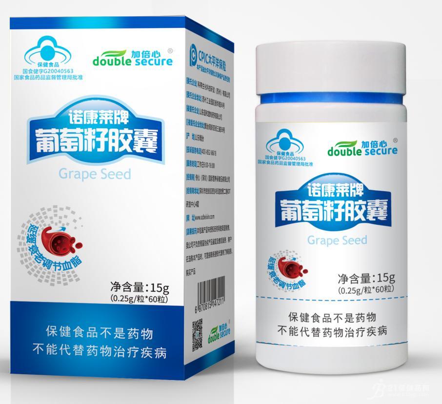 葡萄籽胶囊(延缓衰老、辅助降血脂)