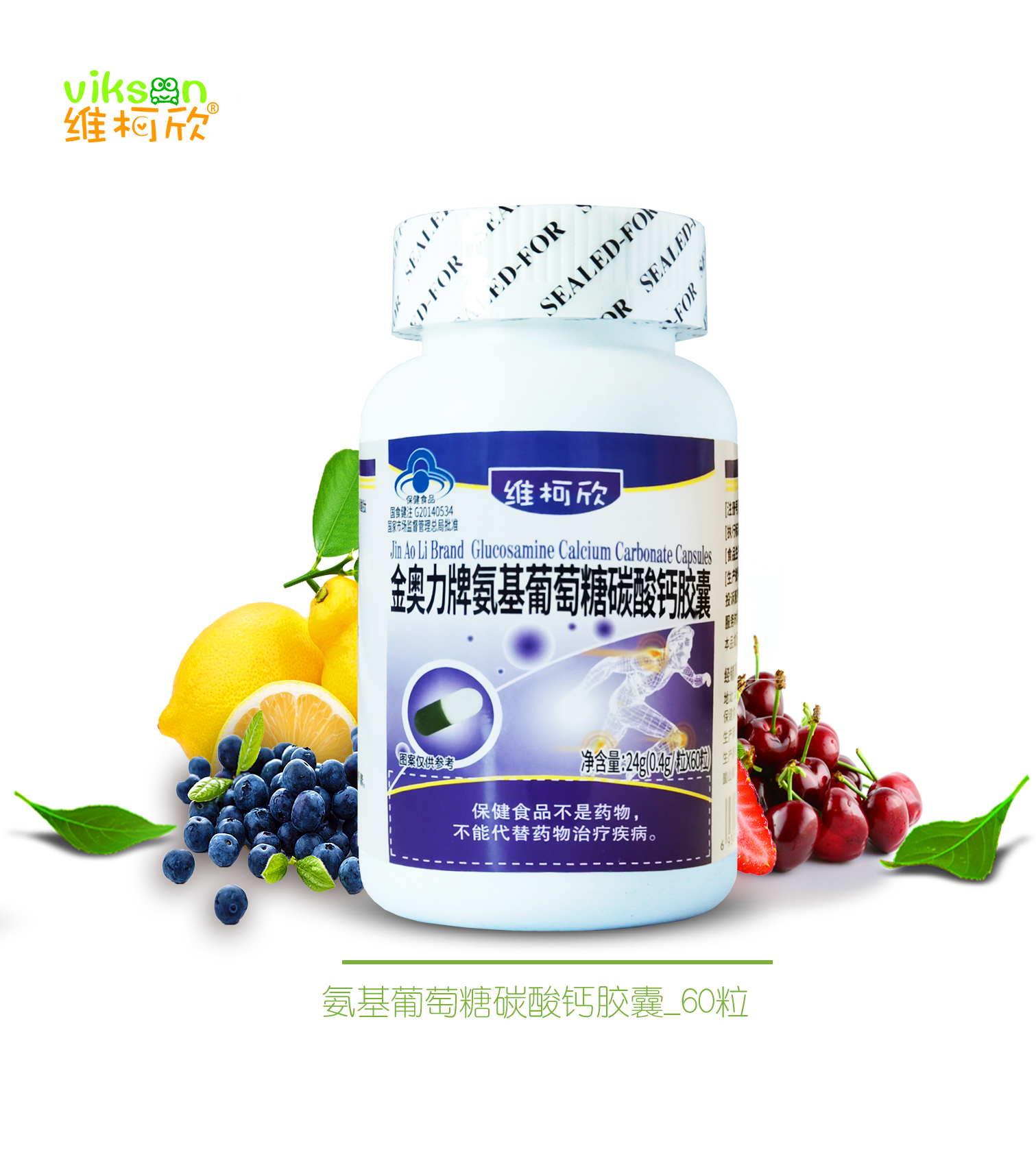 维柯欣氨基葡萄糖碳酸钙胶囊