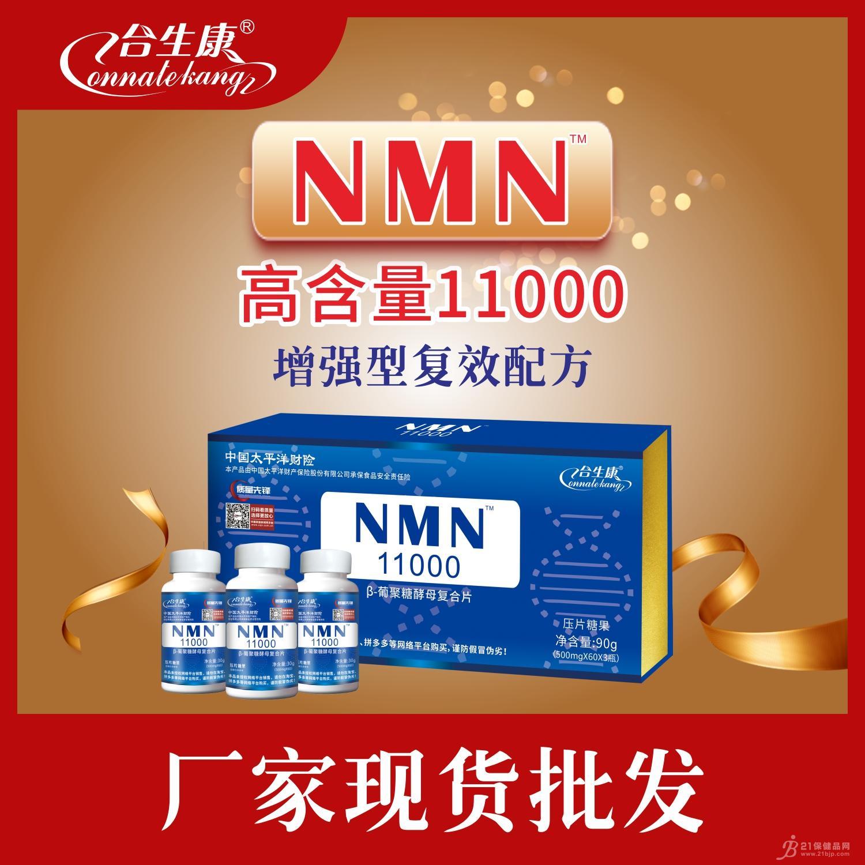 NMN(β-葡聚糖酵母复合片)招商