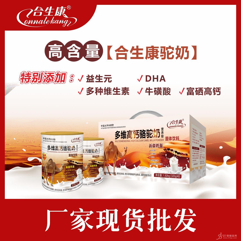 多维高钙骆驼奶营养粉招商