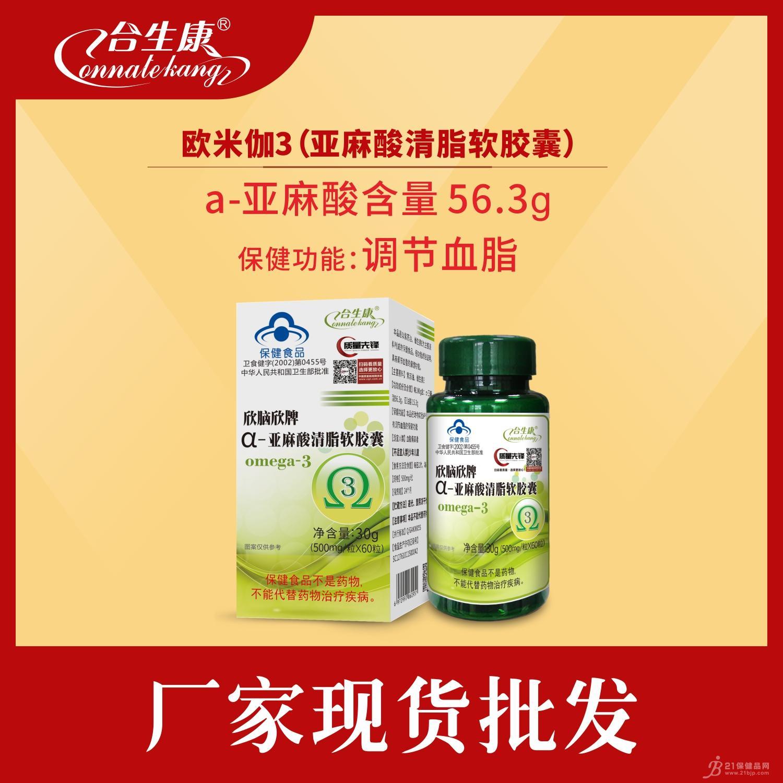 亚麻酸清脂软胶囊(欧米伽3)招商