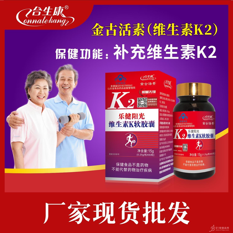 金古活素(维生素K2)招商