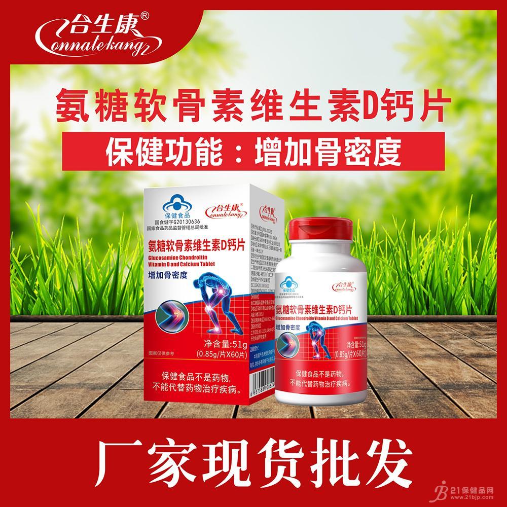 氨糖软骨素维生素D钙片招商