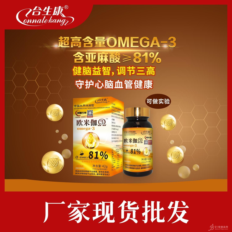 亚麻酸型食用植物油(欧米伽3)招商