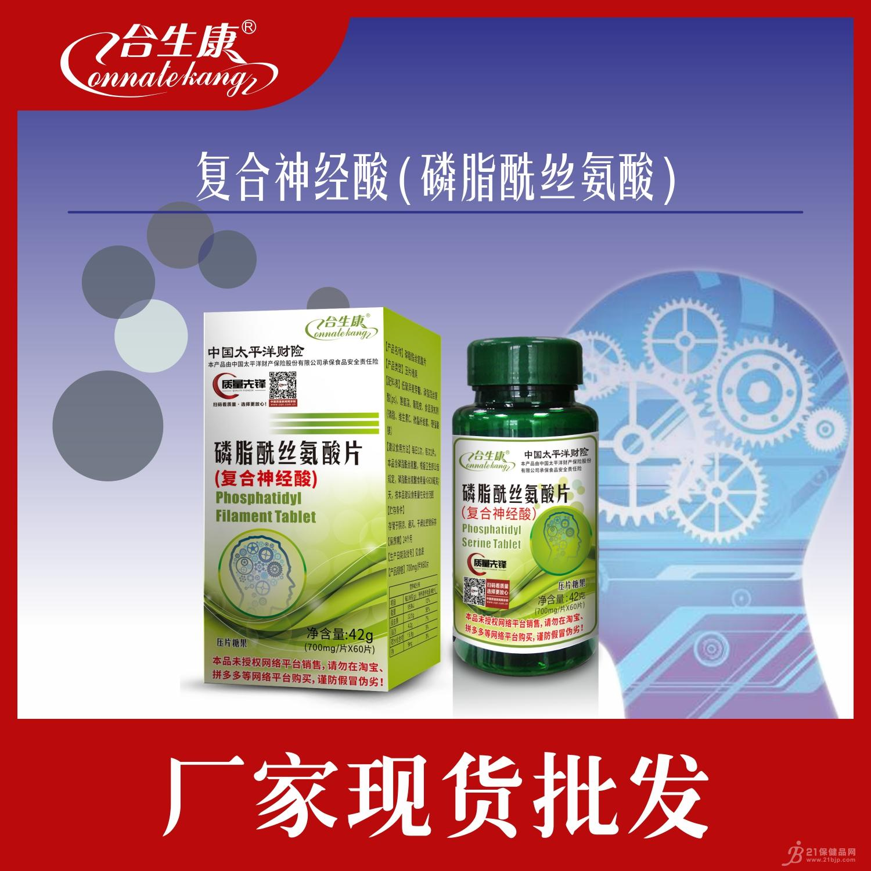 复合神经酸(磷脂酰丝氨酸)招商
