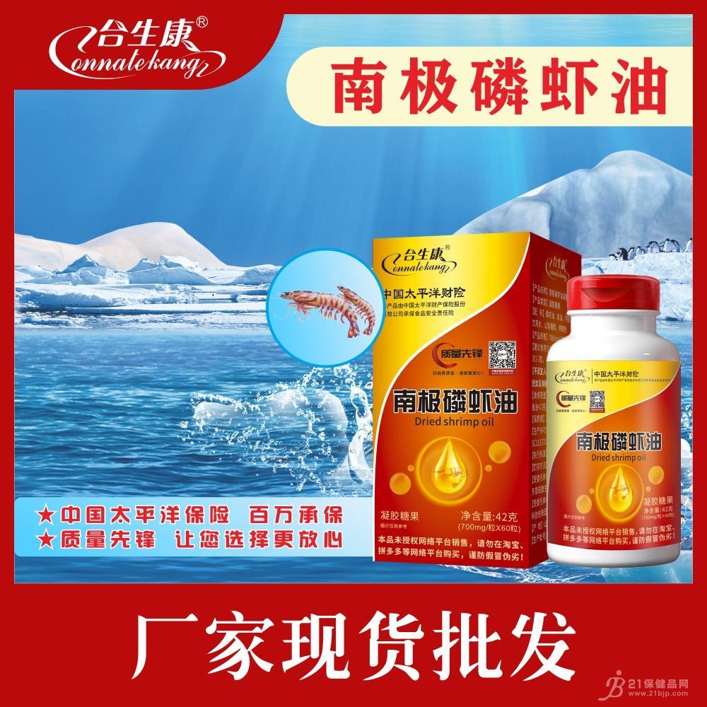 南极磷虾油招商
