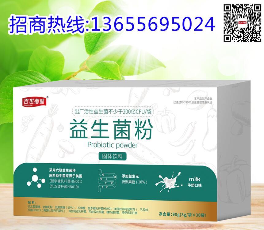 益生菌粉(成人)招商