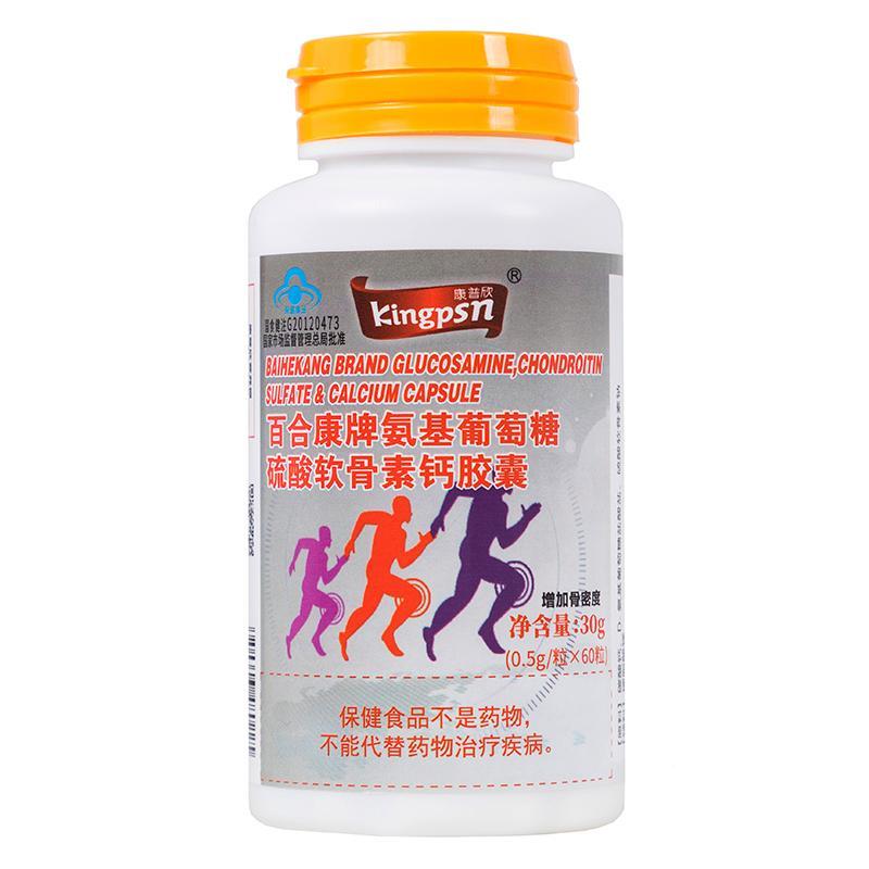 氨基葡萄糖硫酸软骨素钙胶囊招商