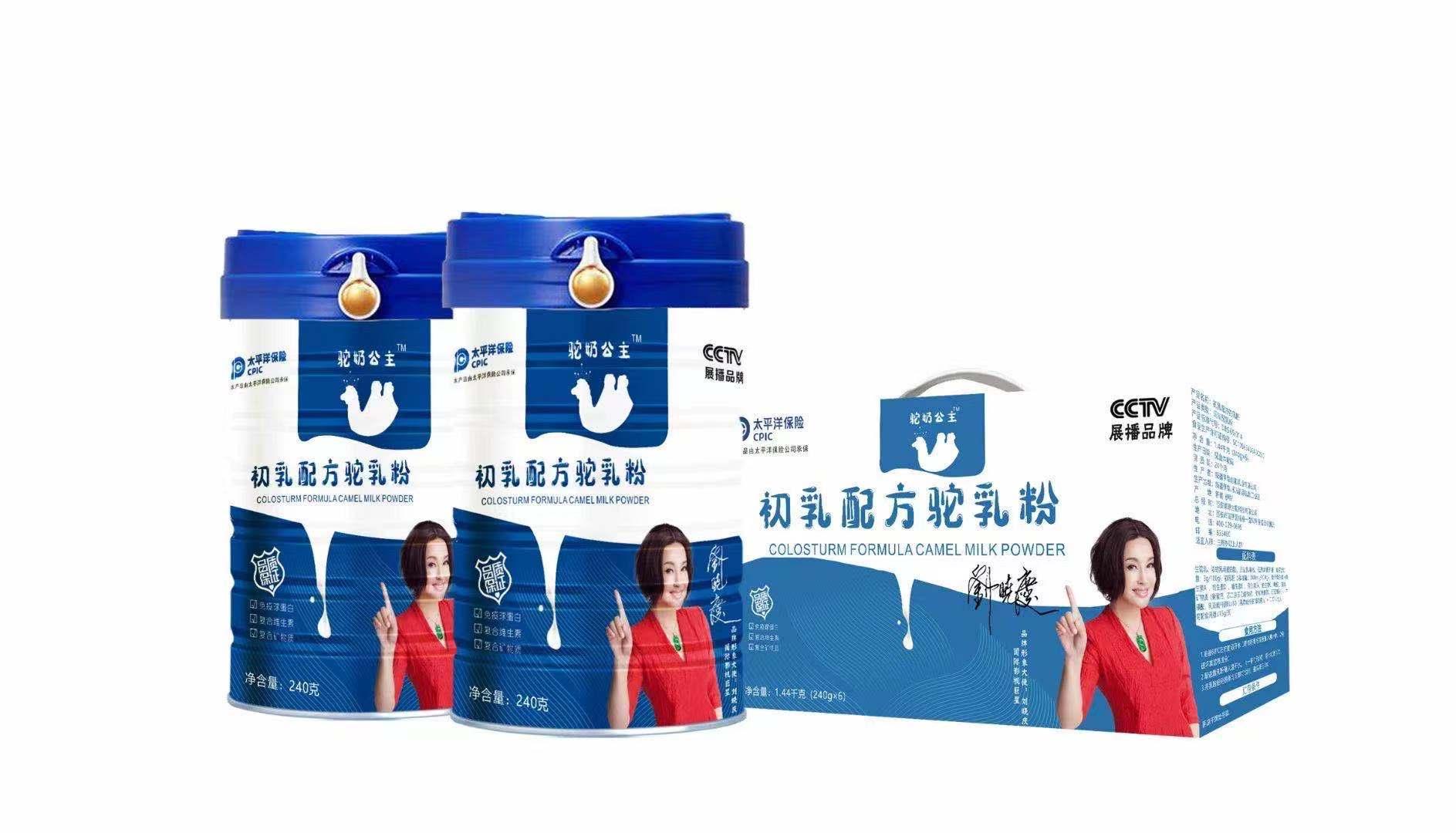 刘晓庆代言 新疆原产初乳配方驼乳粉
