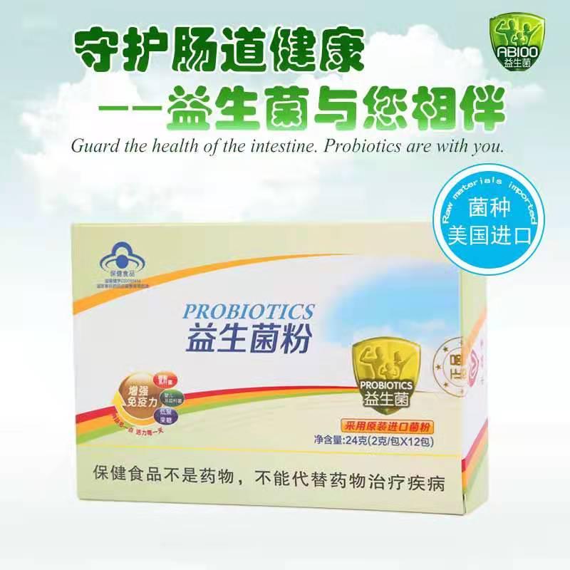 益生菌粉(进口菌种)