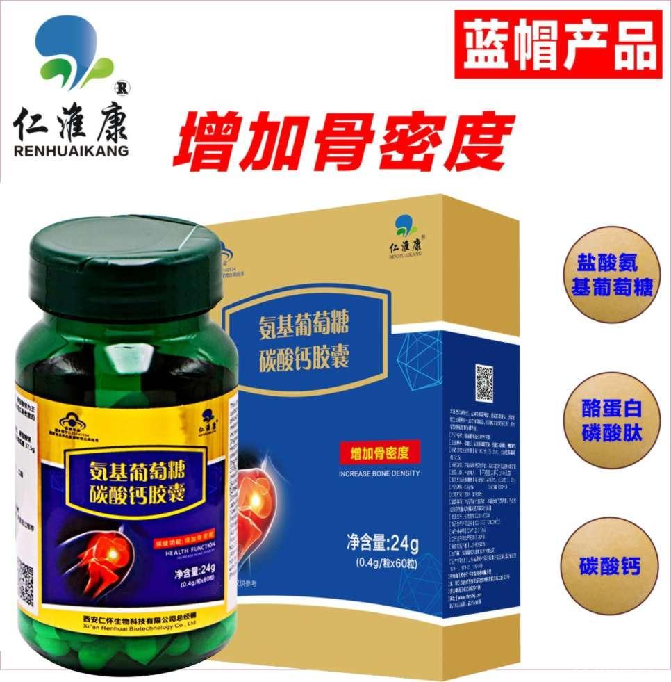 仁淮康氨基葡萄糖碳酸钙胶囊