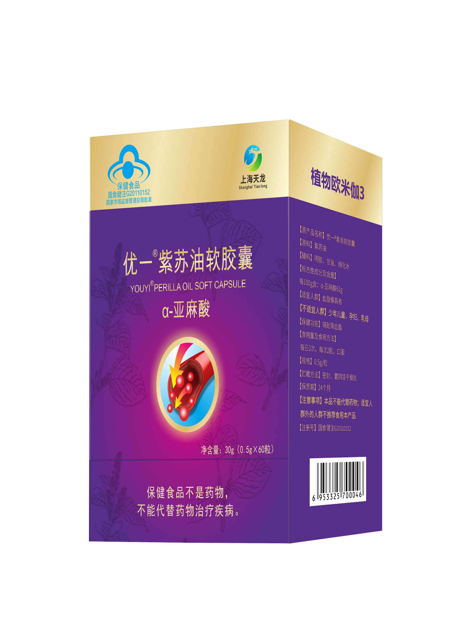 优一紫苏油(紫尚)软胶囊-辅助降血脂 单瓶装 招全国代理商