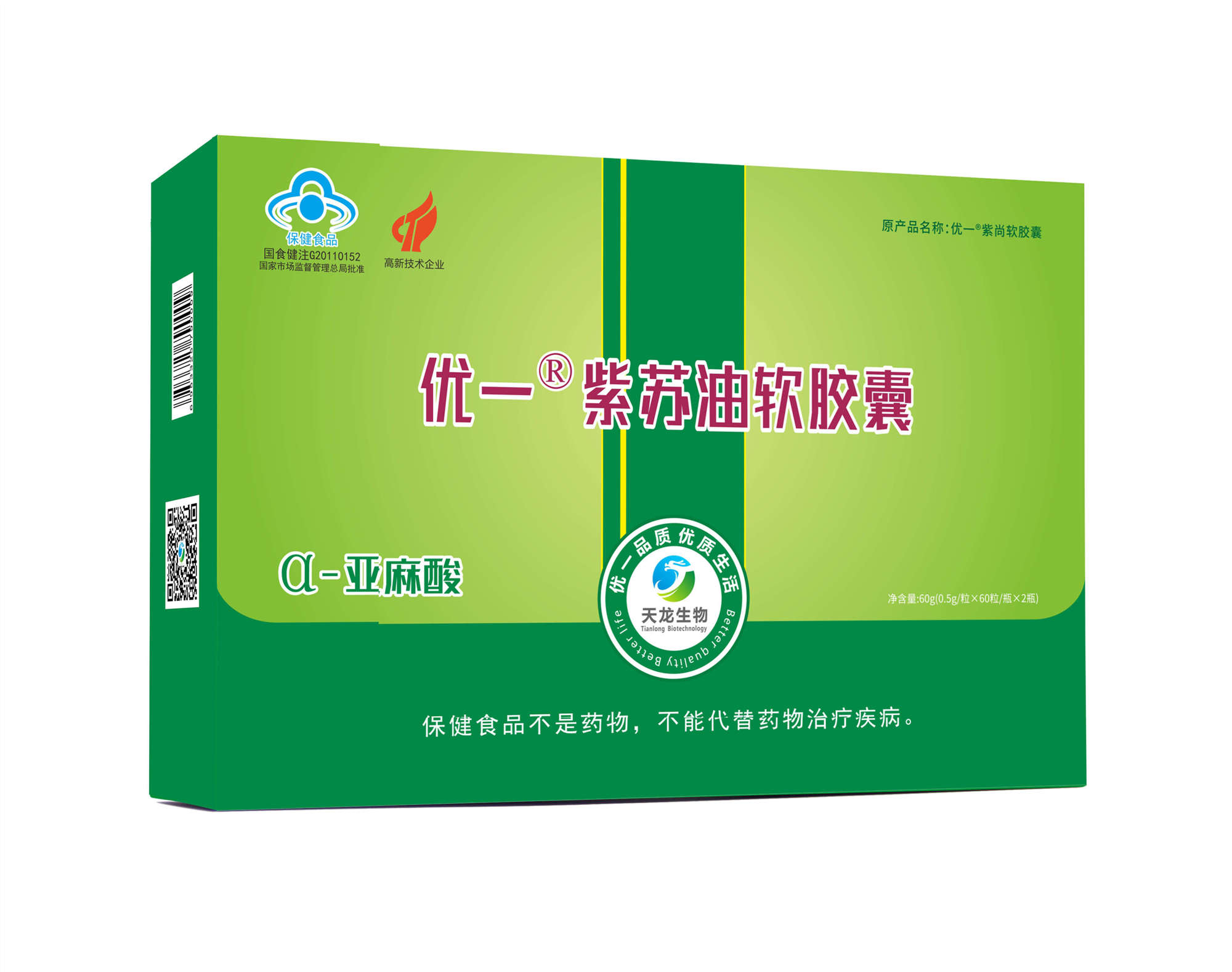 α-亚麻酸 紫苏油(紫尚)软胶囊